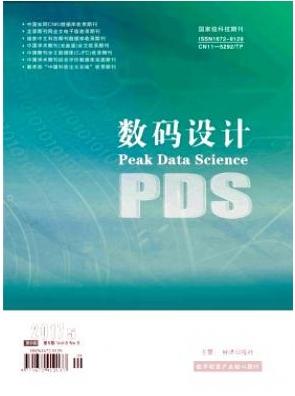 数码设计国家电子级科技期刊