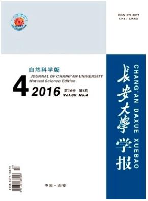 长安大学学报(自然科学版)期刊发表