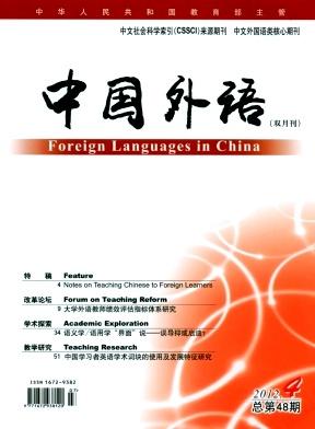 《中国外语》期刊征稿