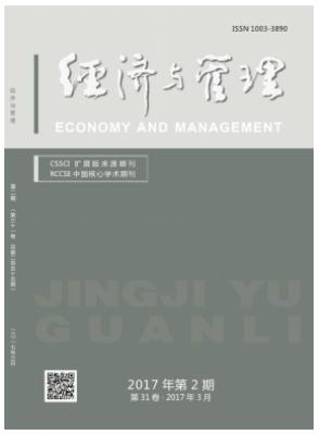 经济与管理南大核心期刊
