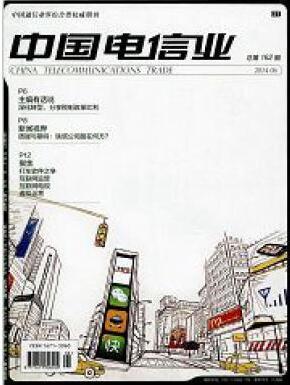 中国电信业省级电信期刊投稿