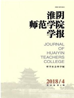 淮阴师范学院学报(哲学社会科学版)