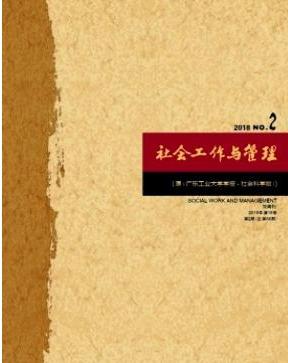 社会工作与管理学术期刊发表