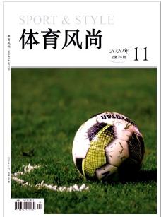 体育风尚体育期刊论文发表