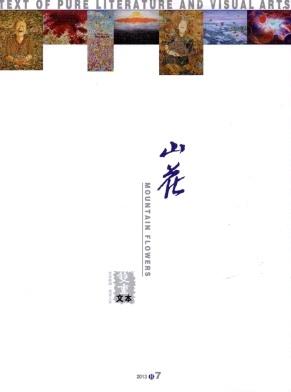 《山花》文学期刊征稿