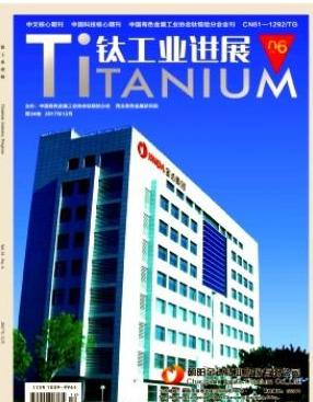 钛工业进展陕西省科技期刊