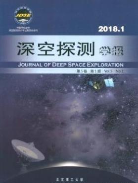 深空探测学报学术期刊发表