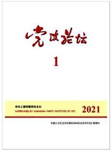 党政论坛政法期刊发表