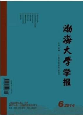 渤海大学学报(哲学社会科学版)