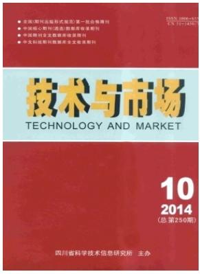 四川省经济期刊技术与市场