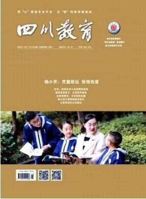 四川教育省级教育期刊