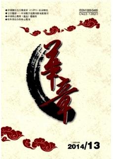华章省级文化期刊