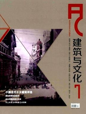 建筑与文化建筑期刊发表