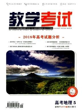 教学考试省级教育期刊