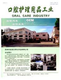 口腔护理用品工业杂志国家级医学期刊征收时间