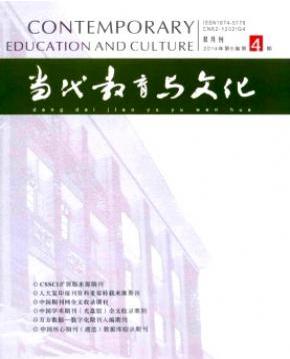 当代教育与文化南大核心期刊