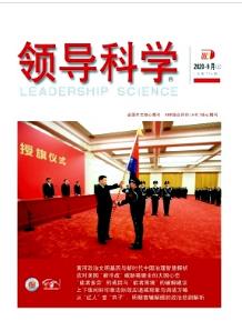 领导科学中文核心期刊