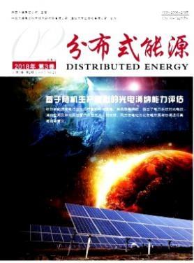 分布式能源科技期刊