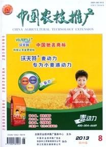 《中国农技推广》期刊投稿