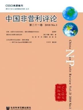 中国非营利评论经济评论期刊
