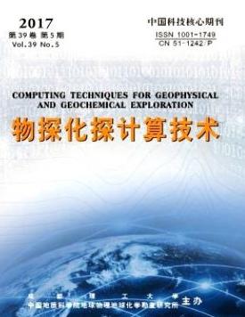 物探化探计算技术四川省科技期刊