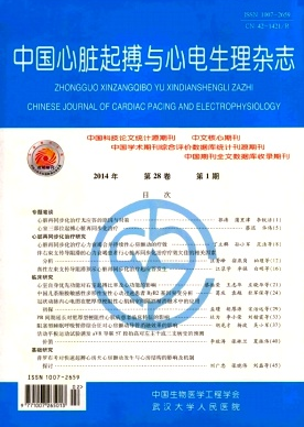 《中国心脏起搏与心电生理杂志》医学期刊征稿