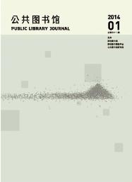期刊发表《公共图书馆》