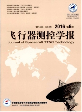 飞行器测控学报学报论文发表