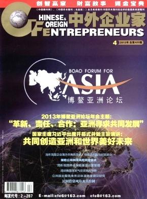 《中外企业家》省级期刊火热征稿