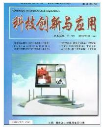 《科技创新与应用》科技论文发表