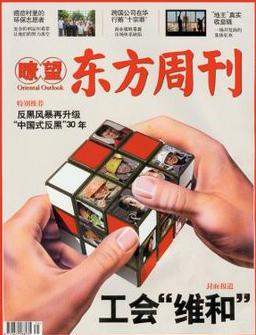 《�t望东方周刊》媒体类论文征稿