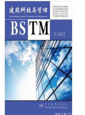 建筑科技与管理杂志投稿邮箱地址