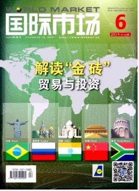国际市场省级经济时刊发表