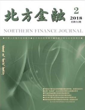 北方金融内蒙古金融期刊