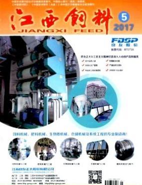 江西饲料江西省农业技术期刊