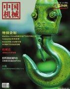《中国机械》科技期刊征稿