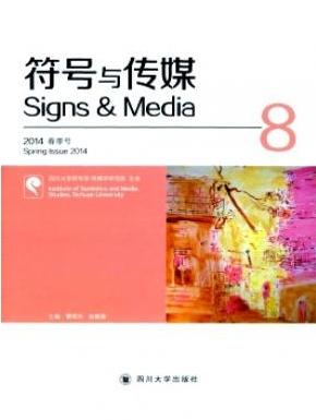 符号与传媒学术刊物发表