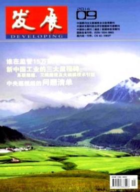 发展甘肃省政法期刊