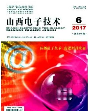 山西省电子期刊山西电子技术