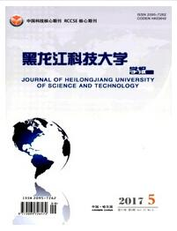 黑龙江科技大学学报编辑部审稿周期