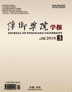 萍乡学院学报学术期刊投稿
