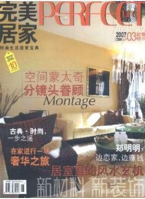 新材料新装饰陕西省建筑科技期刊