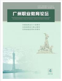 广州职业教育论坛杂志2016年04期投稿论文查询格式