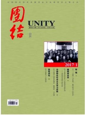 团结国家级期刊