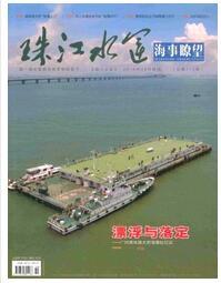 珠江水运杂志是什么级别的期刊呢