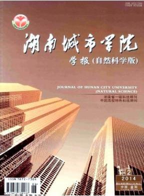 湖南城市学院学报(自然科学版)