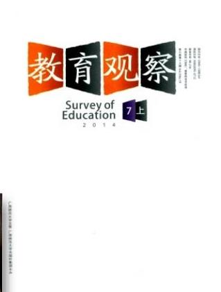 教育观察(上旬刊)省级期刊发表