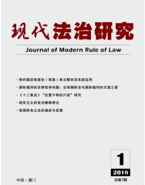 现代法治研究法学期刊