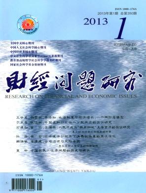 《财经问题研究》中文核心期刊征稿