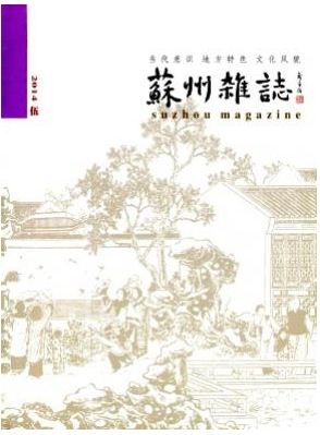 苏州文学艺术期刊